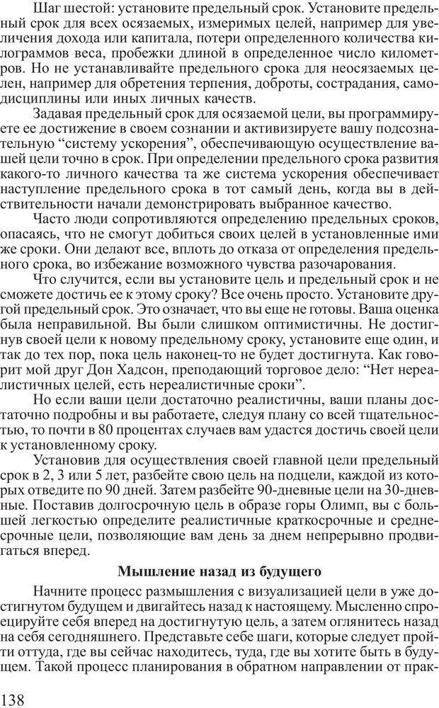 PDF. Достижение максимума. Трейси Б. Страница 137. Читать онлайн