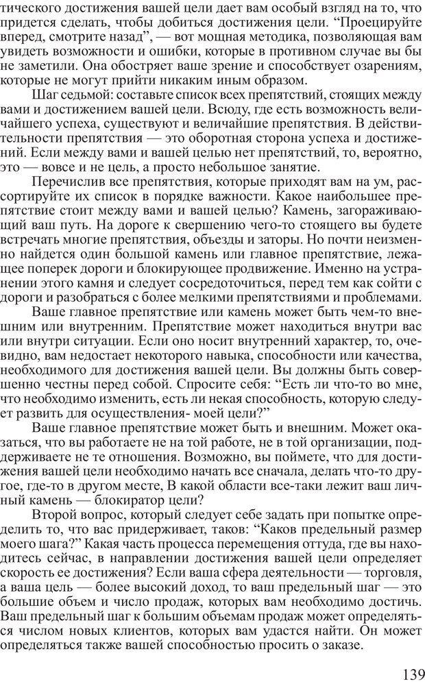 PDF. Достижение максимума. Трейси Б. Страница 138. Читать онлайн