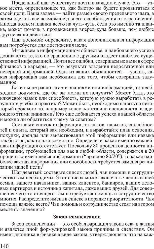 PDF. Достижение максимума. Трейси Б. Страница 139. Читать онлайн