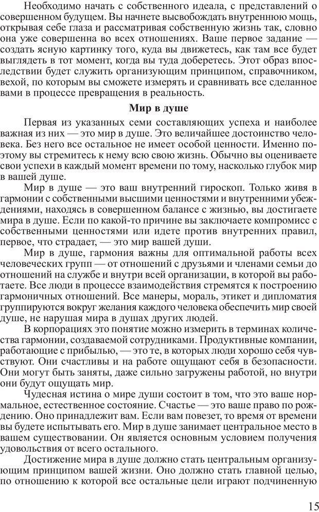 PDF. Достижение максимума. Трейси Б. Страница 14. Читать онлайн