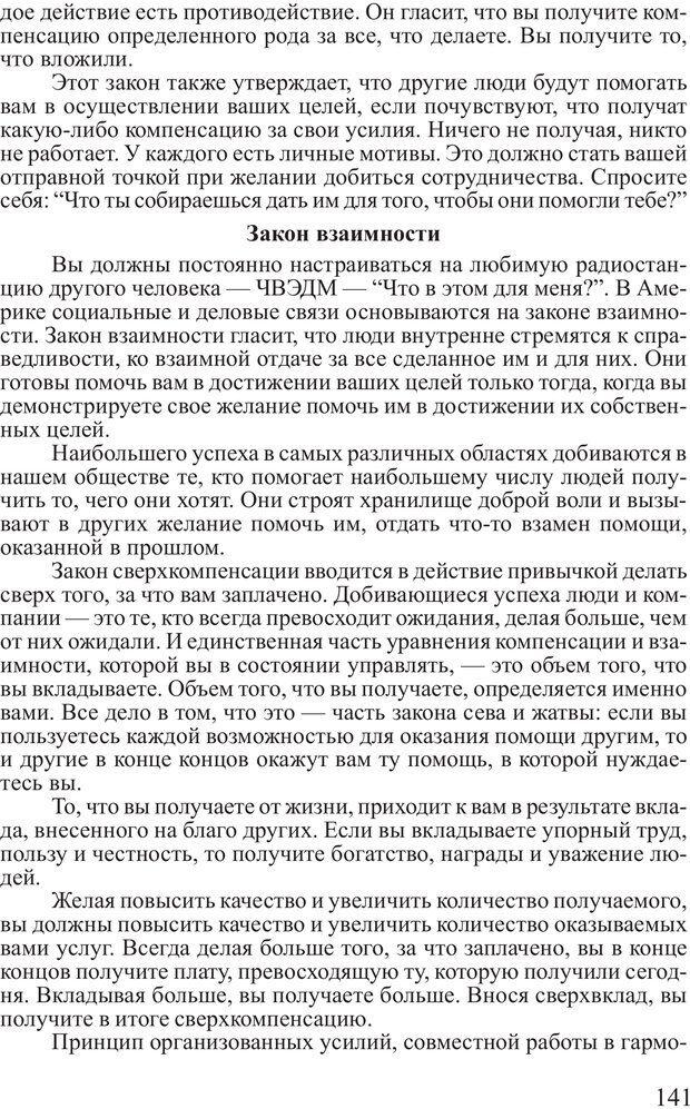PDF. Достижение максимума. Трейси Б. Страница 140. Читать онлайн