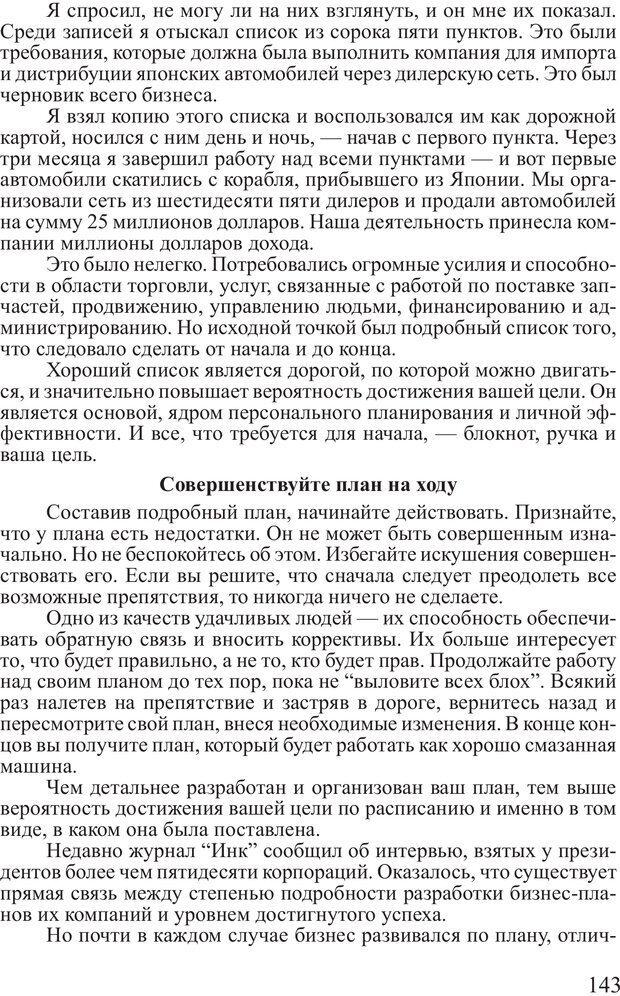 PDF. Достижение максимума. Трейси Б. Страница 142. Читать онлайн