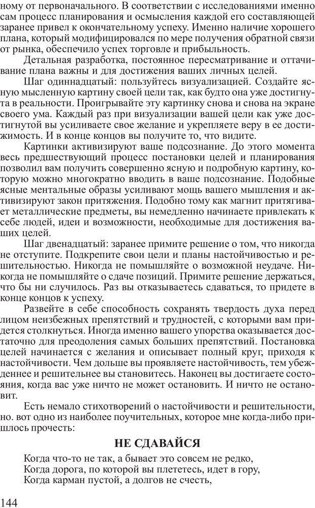 PDF. Достижение максимума. Трейси Б. Страница 143. Читать онлайн