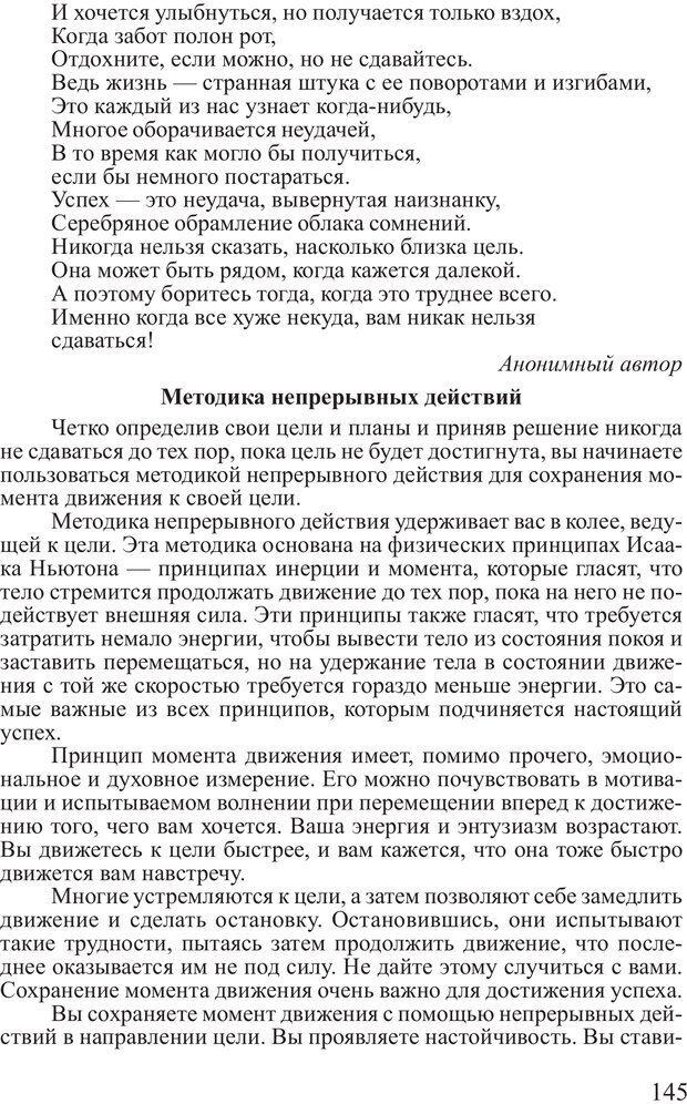 PDF. Достижение максимума. Трейси Б. Страница 144. Читать онлайн