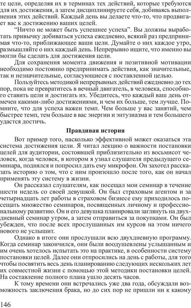 PDF. Достижение максимума. Трейси Б. Страница 145. Читать онлайн