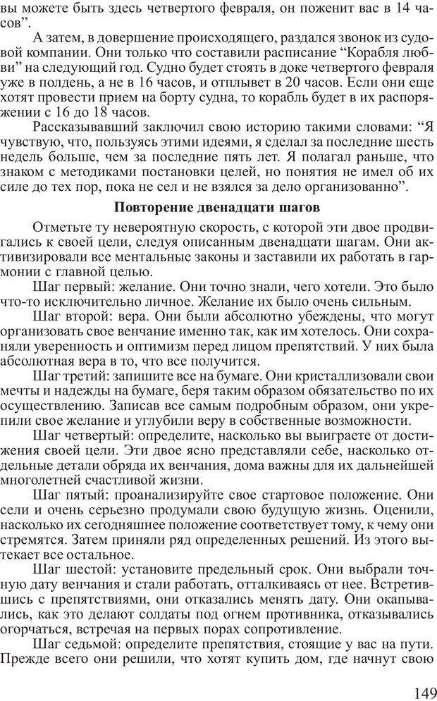 PDF. Достижение максимума. Трейси Б. Страница 148. Читать онлайн
