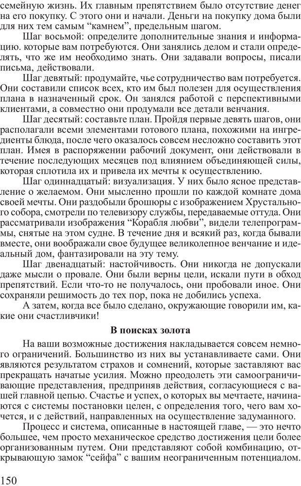 PDF. Достижение максимума. Трейси Б. Страница 149. Читать онлайн