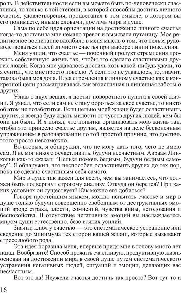 PDF. Достижение максимума. Трейси Б. Страница 15. Читать онлайн