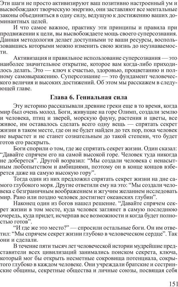 PDF. Достижение максимума. Трейси Б. Страница 150. Читать онлайн