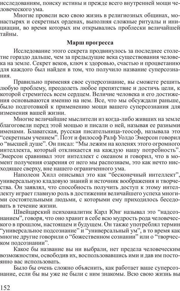 PDF. Достижение максимума. Трейси Б. Страница 151. Читать онлайн