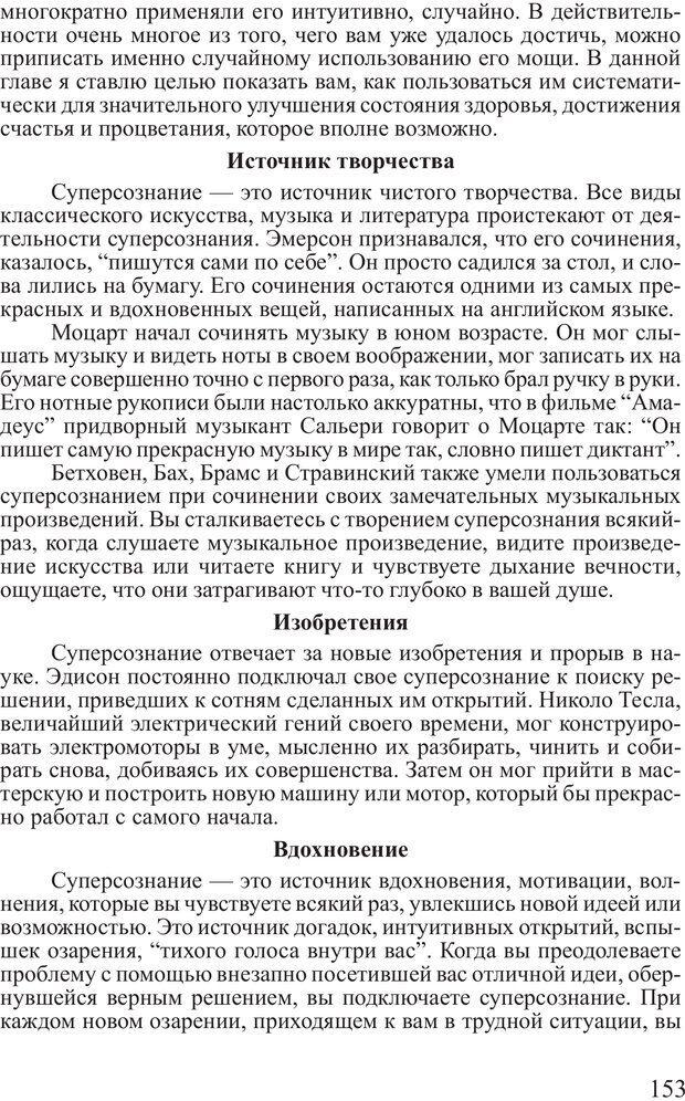 PDF. Достижение максимума. Трейси Б. Страница 152. Читать онлайн