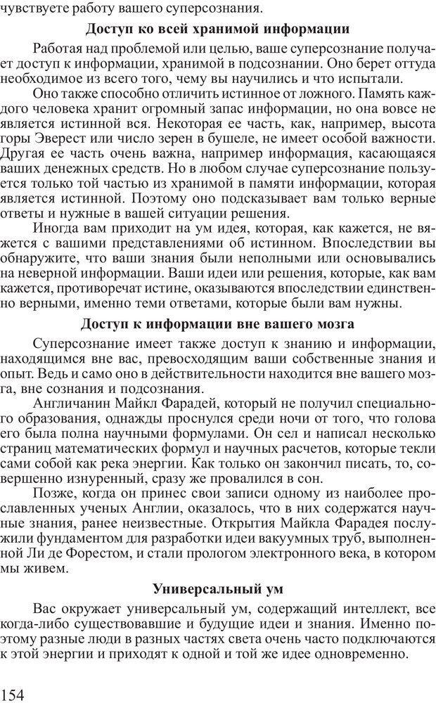PDF. Достижение максимума. Трейси Б. Страница 153. Читать онлайн