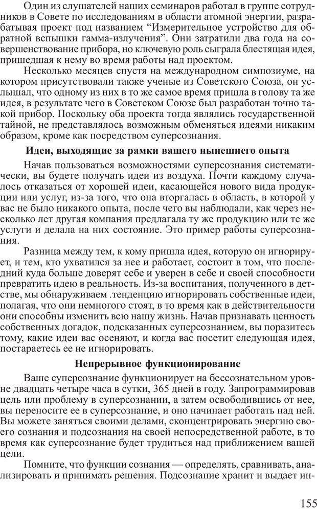 PDF. Достижение максимума. Трейси Б. Страница 154. Читать онлайн