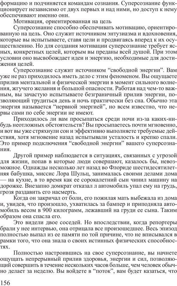 PDF. Достижение максимума. Трейси Б. Страница 155. Читать онлайн