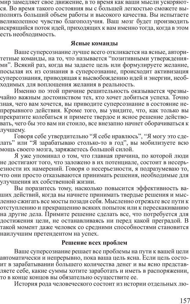 PDF. Достижение максимума. Трейси Б. Страница 156. Читать онлайн