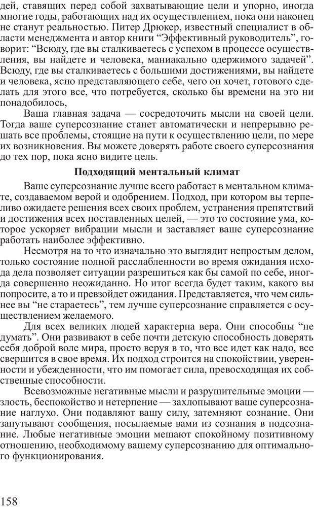 PDF. Достижение максимума. Трейси Б. Страница 157. Читать онлайн