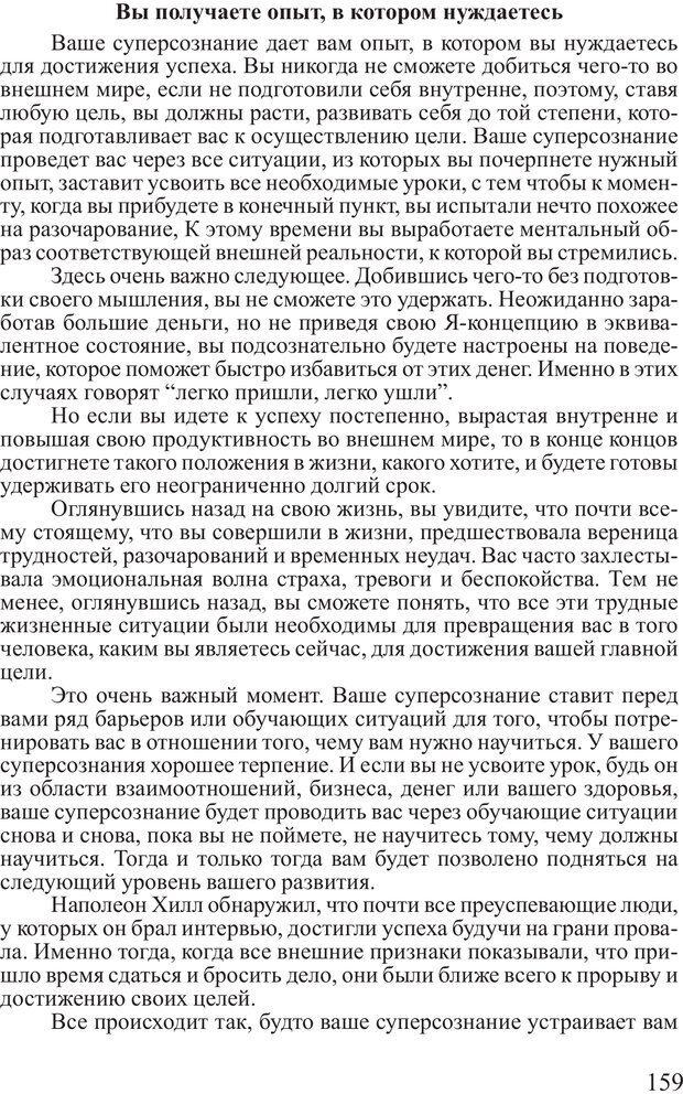 PDF. Достижение максимума. Трейси Б. Страница 158. Читать онлайн