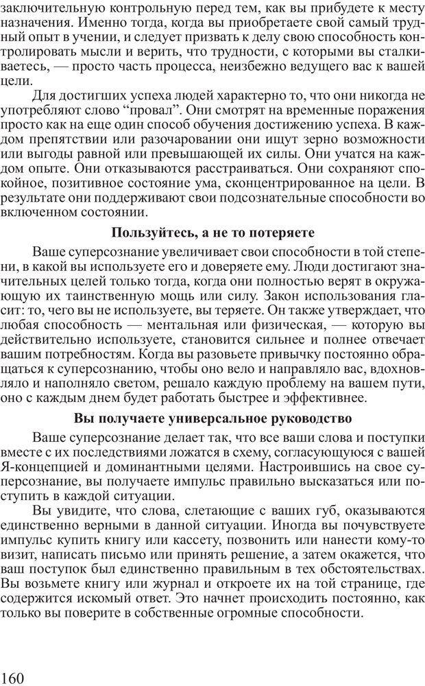 PDF. Достижение максимума. Трейси Б. Страница 159. Читать онлайн