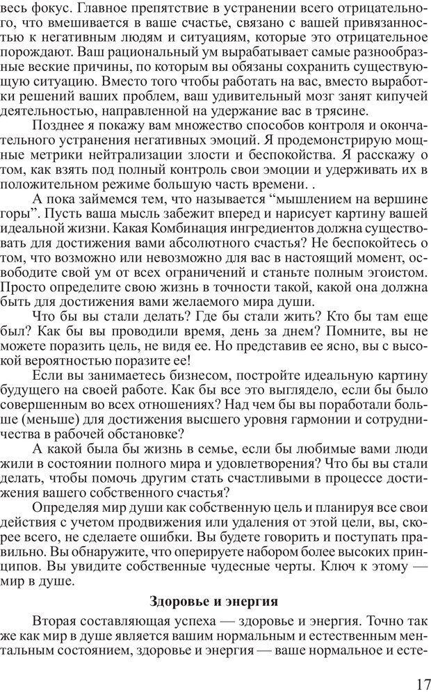 PDF. Достижение максимума. Трейси Б. Страница 16. Читать онлайн