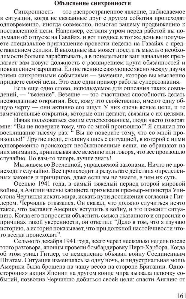 PDF. Достижение максимума. Трейси Б. Страница 160. Читать онлайн