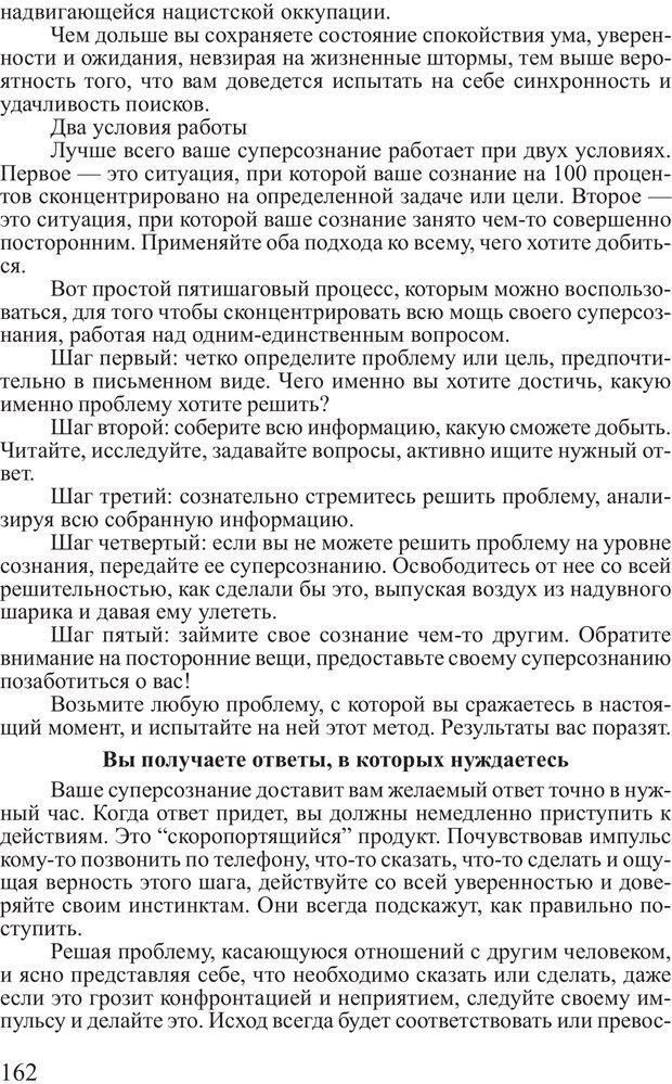 PDF. Достижение максимума. Трейси Б. Страница 161. Читать онлайн