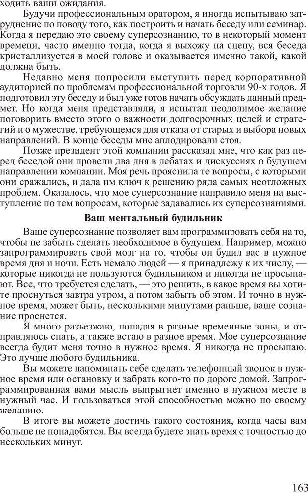 PDF. Достижение максимума. Трейси Б. Страница 162. Читать онлайн
