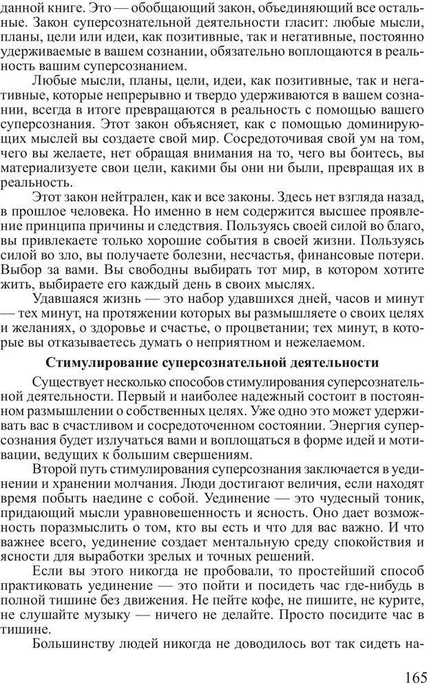 PDF. Достижение максимума. Трейси Б. Страница 164. Читать онлайн
