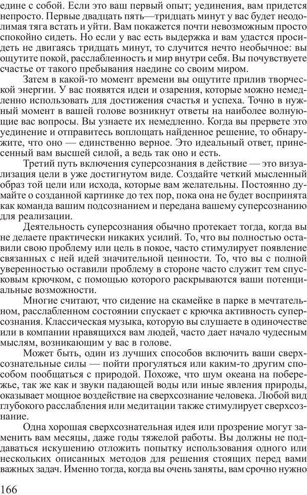 PDF. Достижение максимума. Трейси Б. Страница 165. Читать онлайн