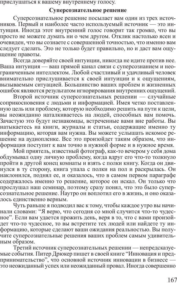 PDF. Достижение максимума. Трейси Б. Страница 166. Читать онлайн