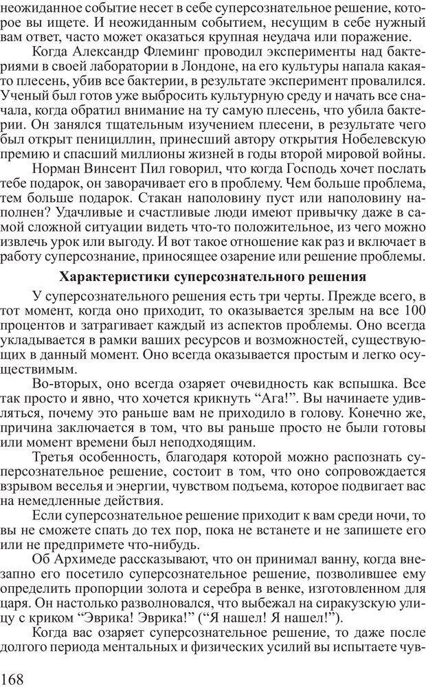 PDF. Достижение максимума. Трейси Б. Страница 167. Читать онлайн