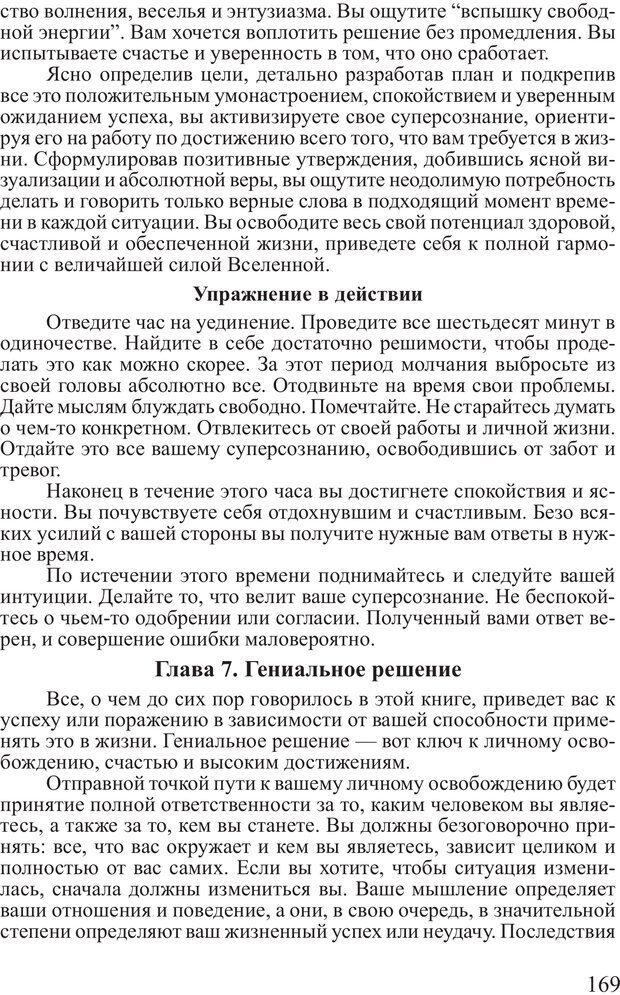 PDF. Достижение максимума. Трейси Б. Страница 168. Читать онлайн