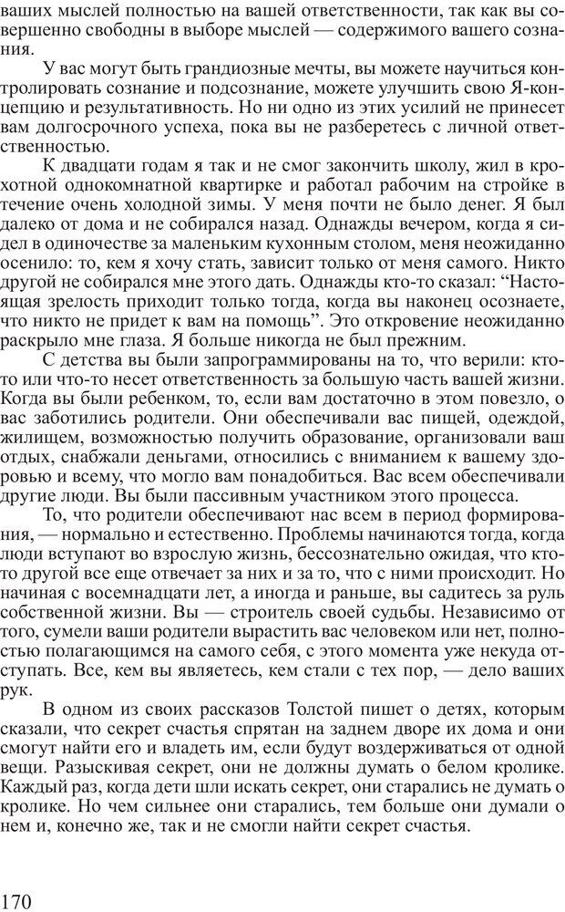 PDF. Достижение максимума. Трейси Б. Страница 169. Читать онлайн