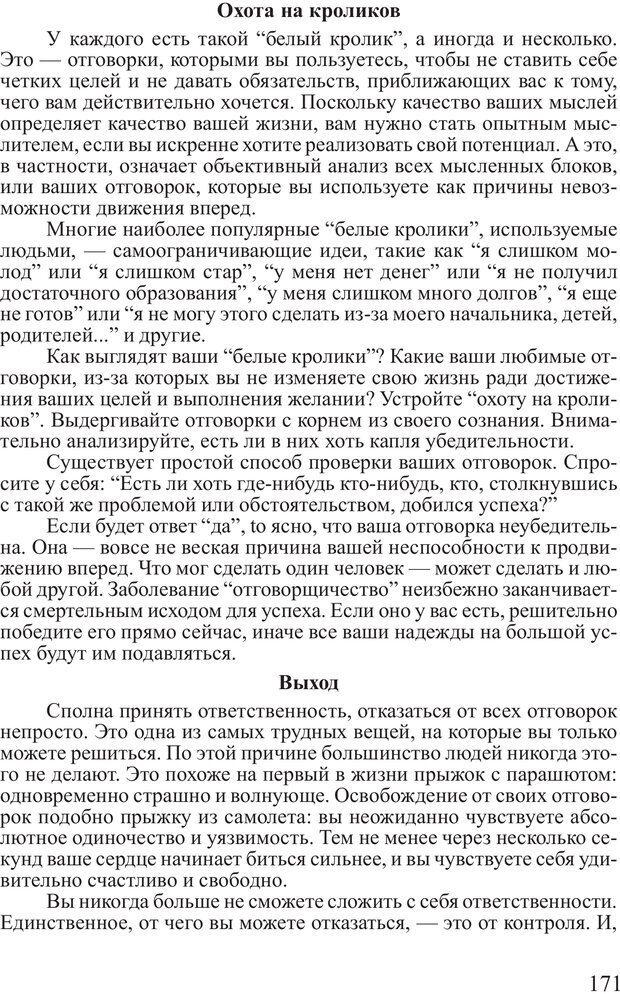 PDF. Достижение максимума. Трейси Б. Страница 170. Читать онлайн