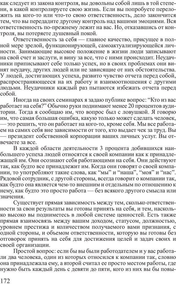 PDF. Достижение максимума. Трейси Б. Страница 171. Читать онлайн