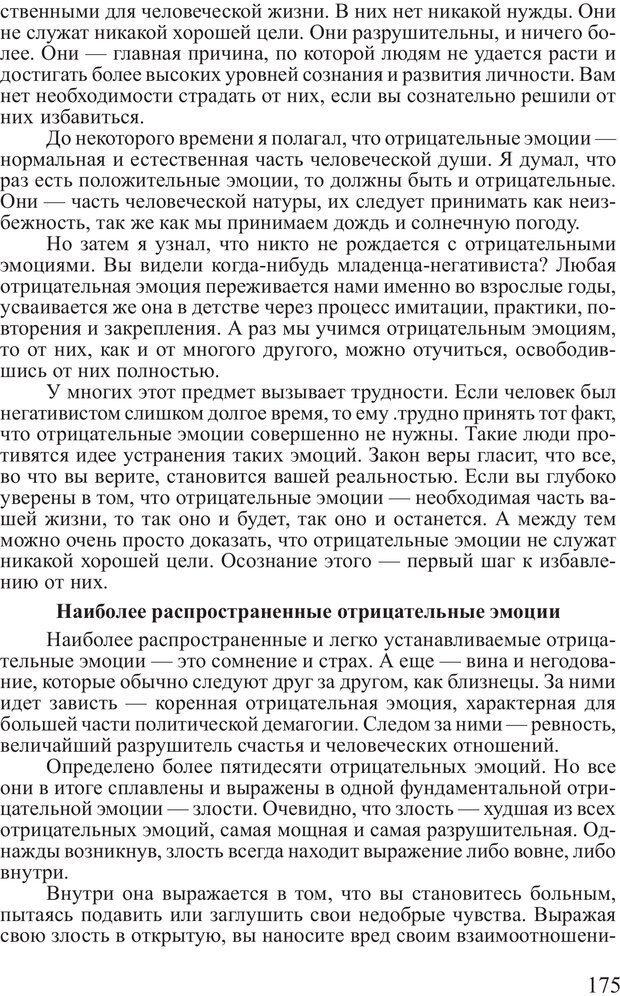 PDF. Достижение максимума. Трейси Б. Страница 174. Читать онлайн