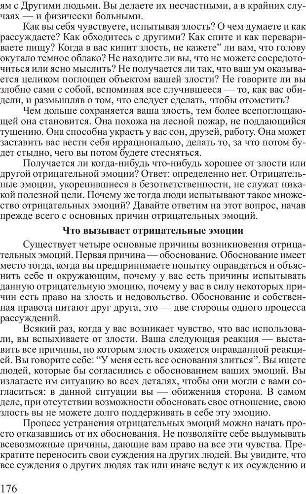 PDF. Достижение максимума. Трейси Б. Страница 175. Читать онлайн