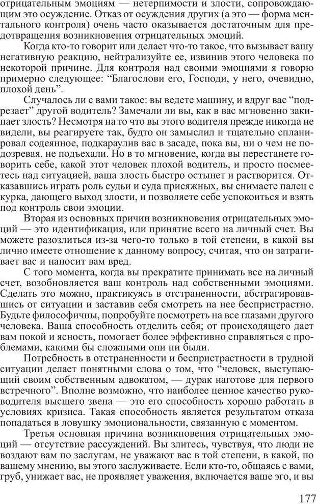PDF. Достижение максимума. Трейси Б. Страница 176. Читать онлайн