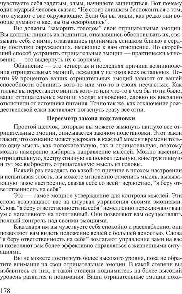 PDF. Достижение максимума. Трейси Б. Страница 177. Читать онлайн