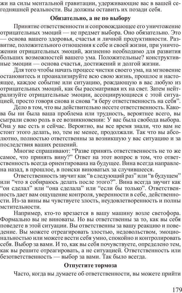PDF. Достижение максимума. Трейси Б. Страница 178. Читать онлайн