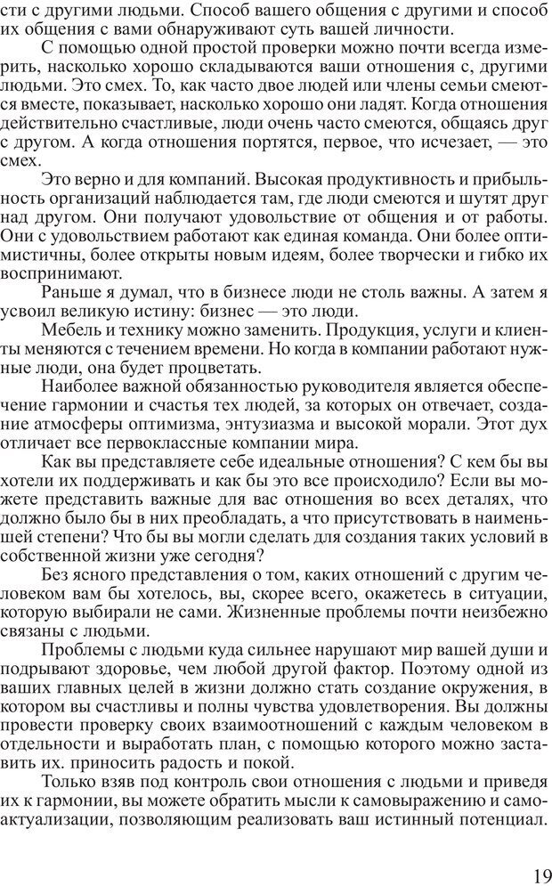 PDF. Достижение максимума. Трейси Б. Страница 18. Читать онлайн