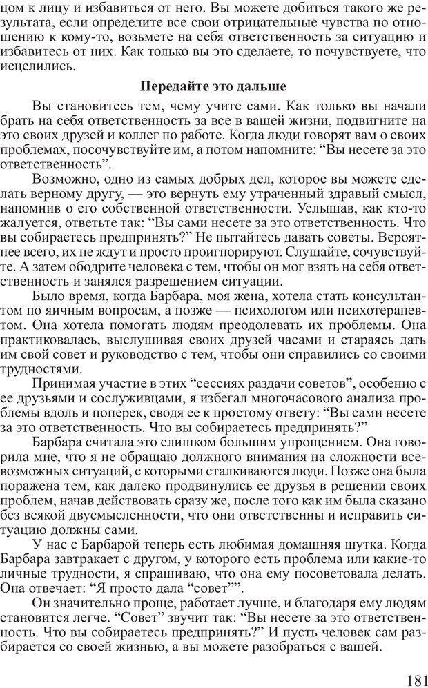 PDF. Достижение максимума. Трейси Б. Страница 180. Читать онлайн