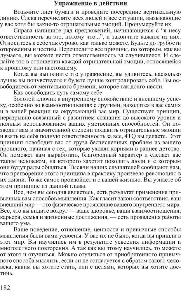 PDF. Достижение максимума. Трейси Б. Страница 181. Читать онлайн