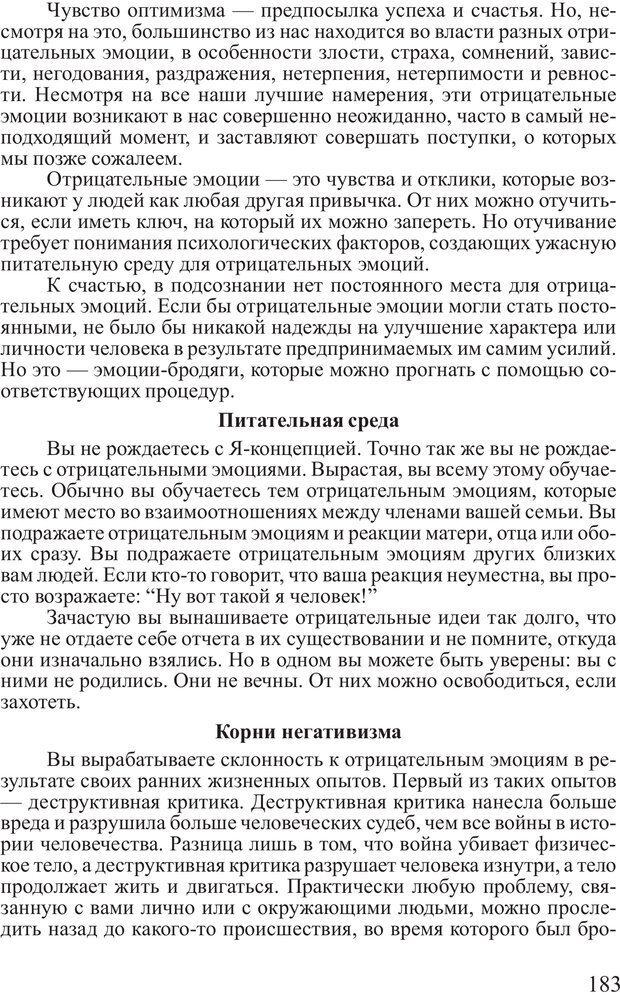 PDF. Достижение максимума. Трейси Б. Страница 182. Читать онлайн