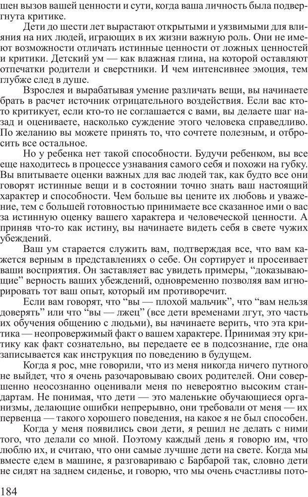 PDF. Достижение максимума. Трейси Б. Страница 183. Читать онлайн
