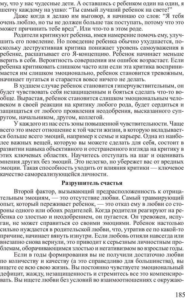 PDF. Достижение максимума. Трейси Б. Страница 184. Читать онлайн