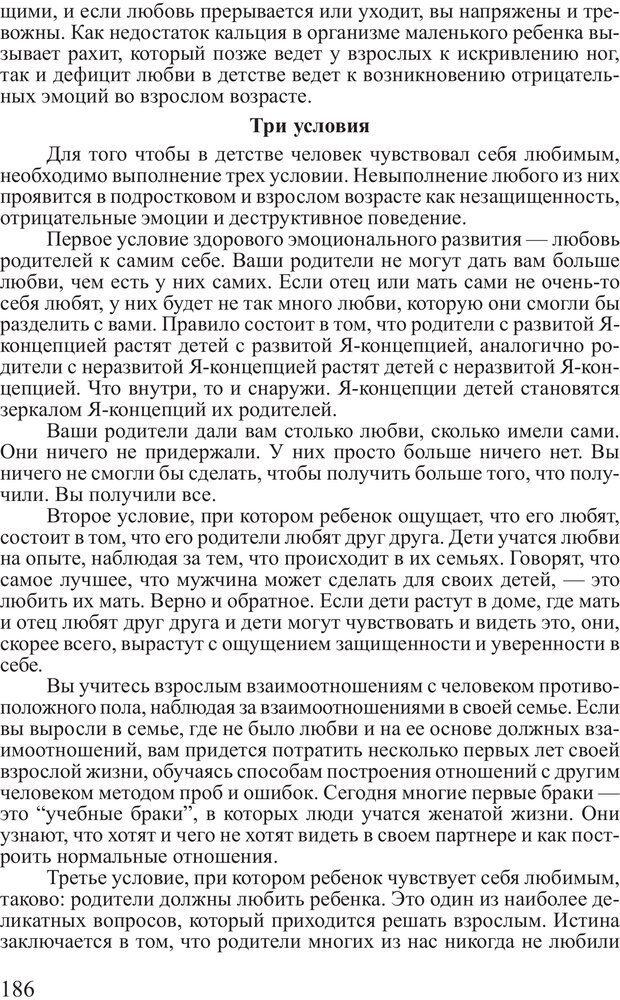 PDF. Достижение максимума. Трейси Б. Страница 185. Читать онлайн