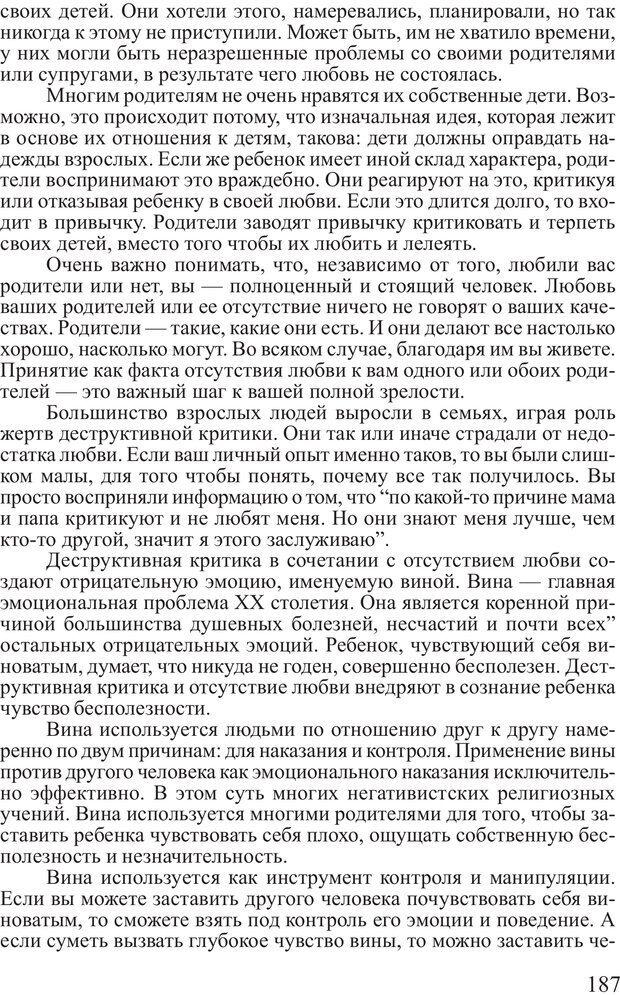 PDF. Достижение максимума. Трейси Б. Страница 186. Читать онлайн