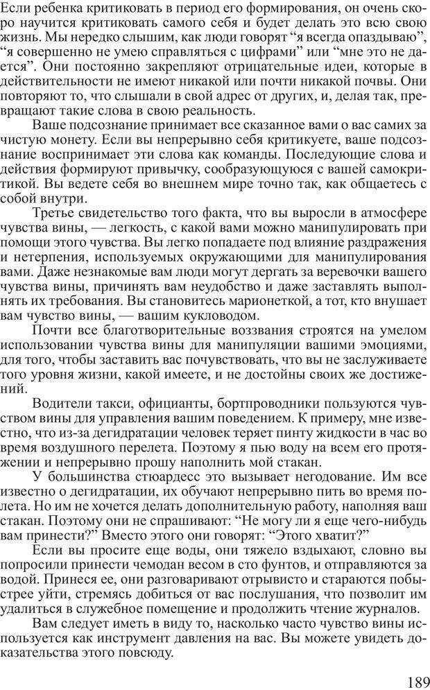 PDF. Достижение максимума. Трейси Б. Страница 188. Читать онлайн