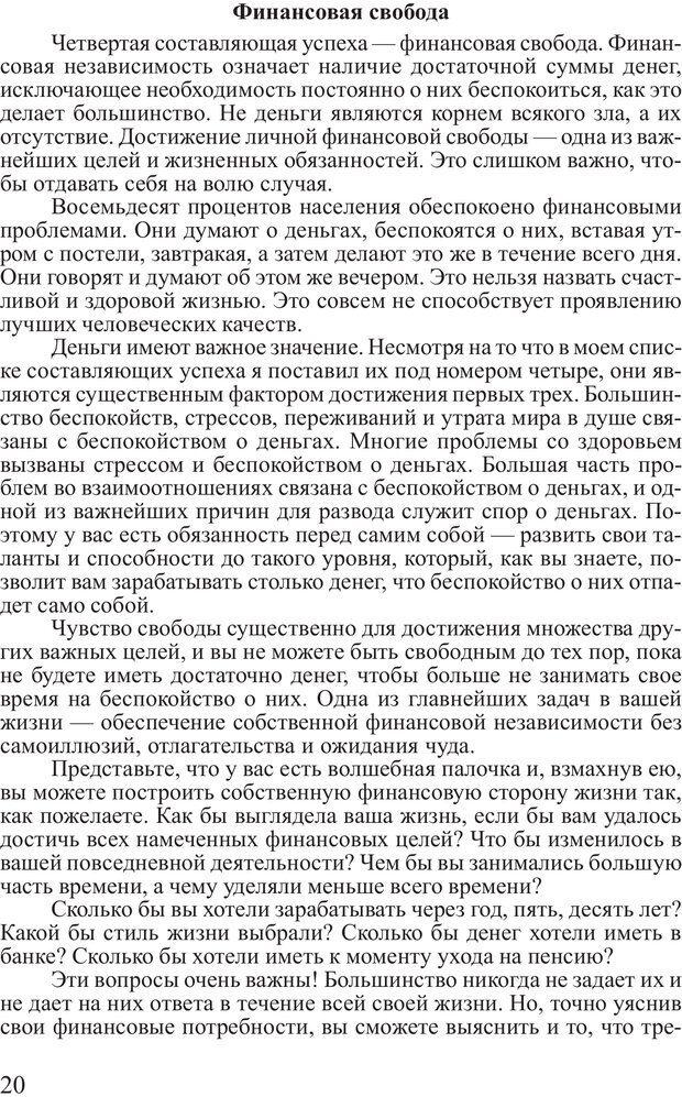 PDF. Достижение максимума. Трейси Б. Страница 19. Читать онлайн