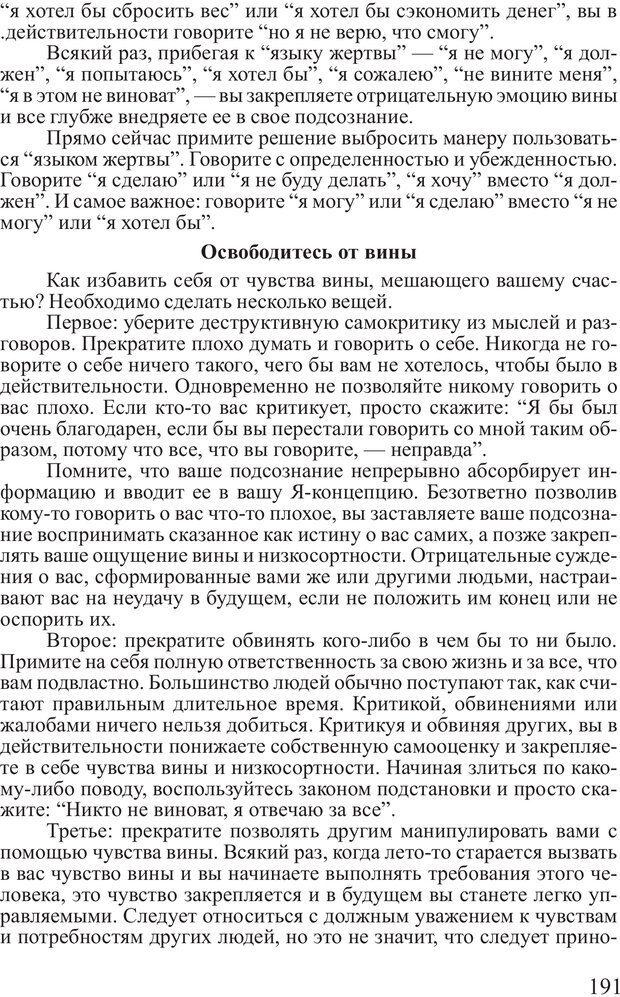 PDF. Достижение максимума. Трейси Б. Страница 190. Читать онлайн